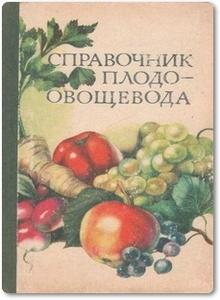 Справочник плодоовощевода - Андросова О. Г. и др.