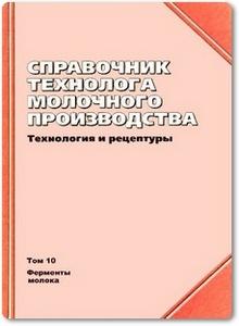 Справочник технолога молочного производства. Т.10: Ферменты молока - Шидловская В. В.
