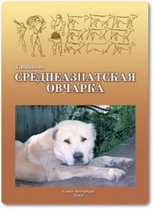 Среднеазиатская овчарка - Иванова Т. М.