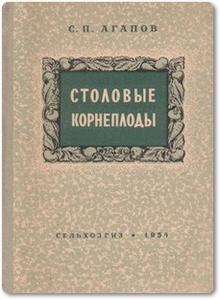 Столовые корнеплоды - Агапов С. П.
