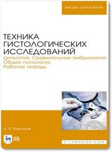 Техника гистологических исследований - Барсуков Н. П.
