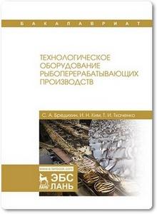 Технологическое оборудование рыбоперерабатывающих производств - Бредихин С. А. и др.