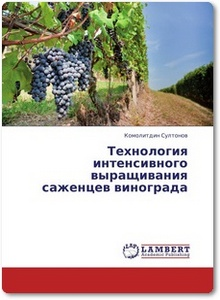 Технология интенсивного выращивания саженцев винограда