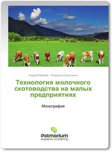 Технология молочного скотоводства на малых предприятиях