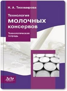 Технология молочных консервов - Тихомирова Н. А.