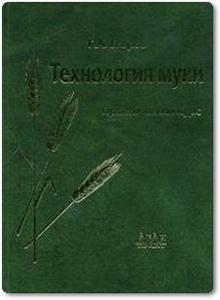 Технология муки - Егоров Г. А.
