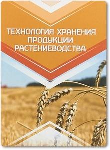 Технология хранения продукции растениеводства - Манжесов В. И. и др.