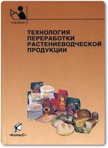 Технология переработки растениеводческой продукции - Личко Н. М.