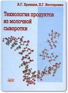 Технология продуктов из молочной сыворотки - Храмцов А. Г.