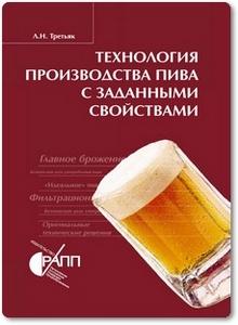 Технология производства пива с заданными свойствами - Третьяк Л. Н.