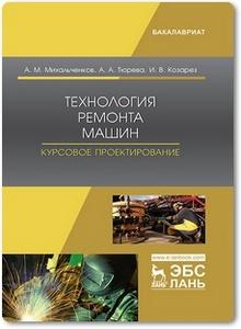 Технология ремонта машин - Михальченков А. М. и др.