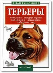 Терьеры - Гликина Г.