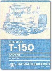 Трактор Т-150-Г: Каталог деталей