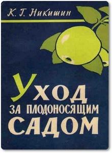 Уход за плодоносящим садом - Никишин К. Г.