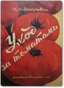 Уход за томатами - Захаревич Н.