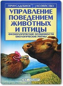 Управление поведением животных и птицы - Зипер А. Ф.