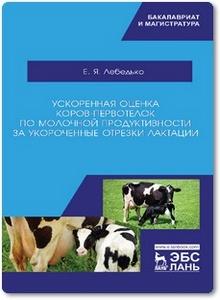 Ускоренная оценка коров-первотелок по молочной продуктивности за укороченные отрезки лактации - Лебедько Е. Я.