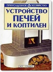Устройство печей и коптилен - Горбов А. М.