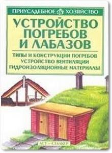 Устройство погребов и лабазов - Горбов А. М.