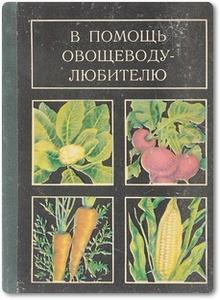 В помощь овощеводу-любителю - Тюленева Н. А. и др.