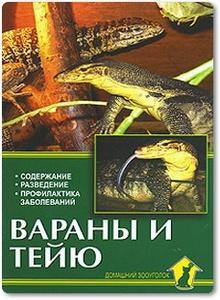 Вараны и тейю - Ползиков В.