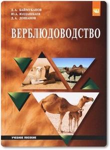 Верблюдоводство - Баймуканов Д. А. и др.