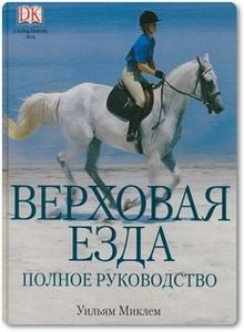 Верховая езда - Миклем У.