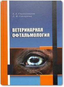 Ветеринарная офтальмология - Стекольников А. А. и др.