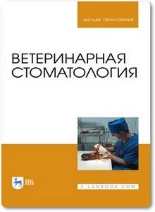 Ветеринарная стоматология - Слесаренко Н. А. и др.