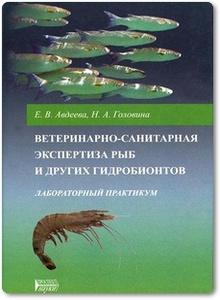 Ветеринарно-санитарная экспертиза рыб и других гидробионтов - Авдеева Е. В. и др.