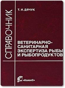 Ветеринарно-санитарная экспертиза рыбы и рыбопродуктов - Дячук Т. И.