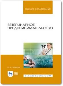 Ветеринарное предпринимательство - Никитин И. Н.