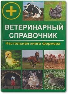 Ветеринарный справочник - Величко Р. В.