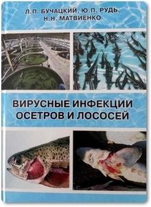 Вирусные инфекции осетров и лососей - Бучацкий Л. П. и др.