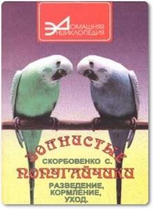 Волнистые попугайчики - Скорбовенко С. В.