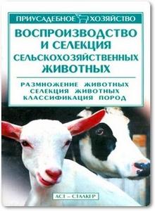 Воспроизводство и селекция сельскохозяйственных животных - Зипер А. Ф.