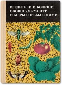 Вредители и болезни овощных культур и меры борьбы с ними - Туленкова А. Г.