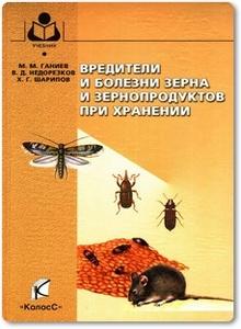Вредители и болезни зерна и зернопродуктов при хранении - Ганиев М. М. и др.