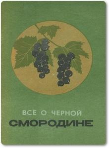 Все о черной смородине - Осипов Ю. В.