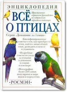 Все о птицах - Олдертон Д.