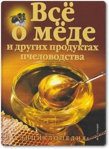 Всё о мёде и других продуктах пчеловодства - Лавренов В. К.