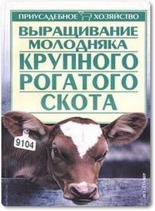 Выращивание молодняка крупного рогатого скота - Александров С. Н.