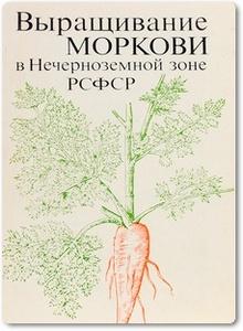 Выращивание моркови в Нечерноземной зоне РСФСР - Сазонова Л. В.
