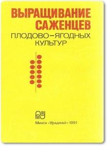 Выращивание саженцев плодово-ягодных культур - Радюк А. Ф. и др.