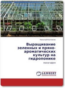 Выращивание зеленных и пряно-ароматических культур на гидропонике