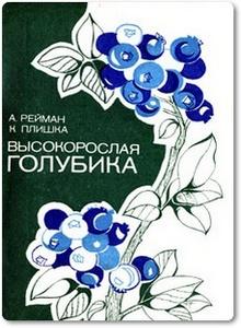 Высокорослая голубика - Рейман А. и др.