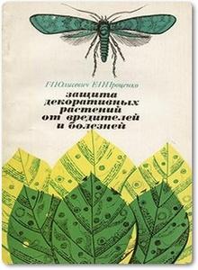 Защита декоративных растений от вредителей и болезней - Олисевич Г. П. и др.