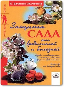 Защита сада от вредителей и болезней - Валягина-Малютина Е.
