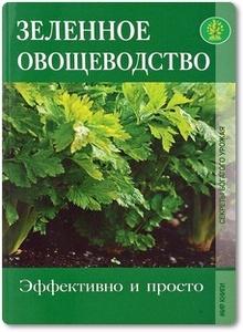 Зеленное овощеводства - Горбункова О. Г.