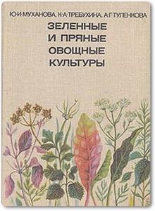 Зеленные и пряные овощные культуры - Туленкова А.